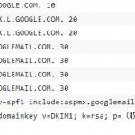 【google apps】バリュードメイン(value domain)のDNS設定覚書