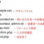 【PHP】スマホ対応 メールフォーム設置 PEARを使ってgmailのsmtpサーバで送信する(ダウンロード可能)