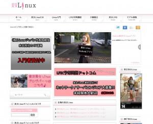 美女Linux