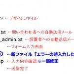 【PHP】メールフォーム 一度入力した内容が消えてしまう時 POST使って入力内容を保持 ~メールフォームパッケージダウンロードあり~