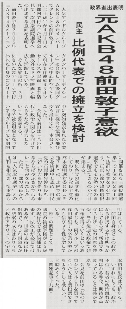 AKB前田敦子出馬表明