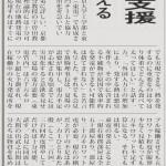 電力不足に相撲協会が支援~新聞記事より~