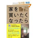 注文住宅(マイホーム)購入ならスーモカウンターがおすすめ(賛否あるけど) 3/3