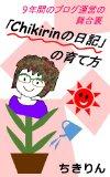 【書評】「Chikirinの日記」の育て方 ボクが登場するかも?と思い買ってみたよ(笑)