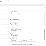 【PHP,WordPress,Contactform7】ユーザーエージェント(UA)から「デバイス(PC,スマホ,タブレット)」「OS」「ブラウザ」を取得する→これをContactform7に実装