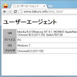 【PHP】ユーザーエージェント(UA)から「デバイス(PC,スマホ,タブレット)」「OS」「ブラウザ」を取得する