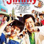 【感想】Netflixオリジナルドラマ『Jimmy〜アホみたいなホンマの話〜』 オクレさんもはや本人でしょ??